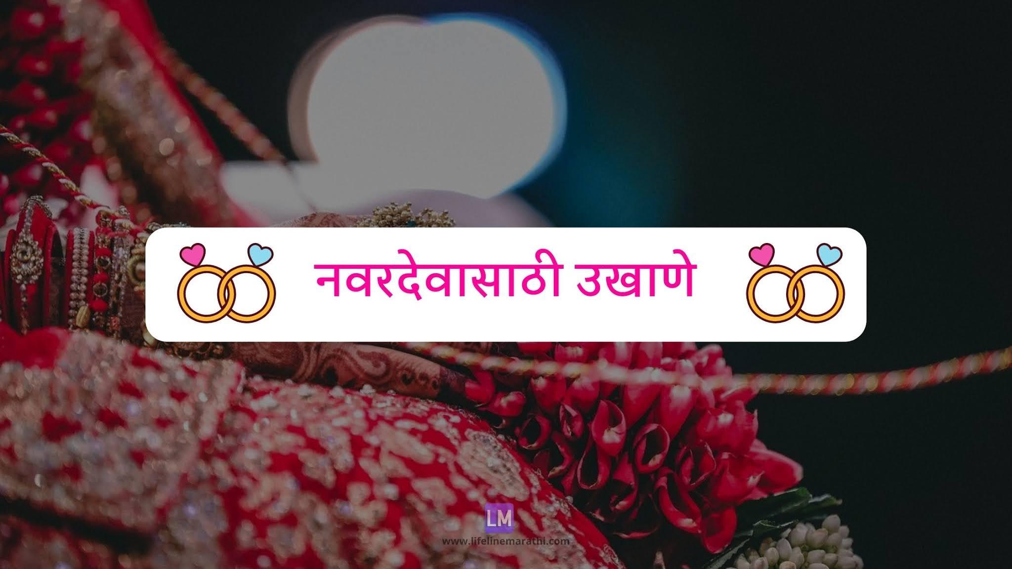 Marathi Ukhane For Male, Ukhane For Groom, नवरदेवासाठी उखाणे