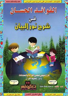 كتاب الفوائد الحسان فى شرح نور البيان لتأسيس اللغة العربية للأطفال