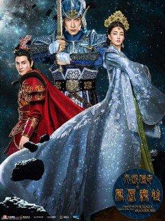 Thiên Lệ Truyền Kì: Phượng Hoàng Vô Song