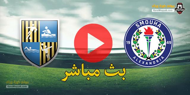 نتيجة مباراة سموحة والمقاولون العرب اليوم في الدوري المصري