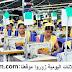 تشغيل 95عامل و عاملة على آلات الخياطة للملابس الجاهزة بمدينة برشيد ومدينة طنجة