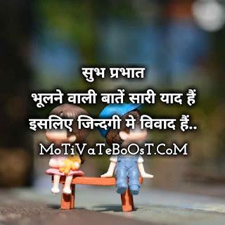 Suprabhat status image