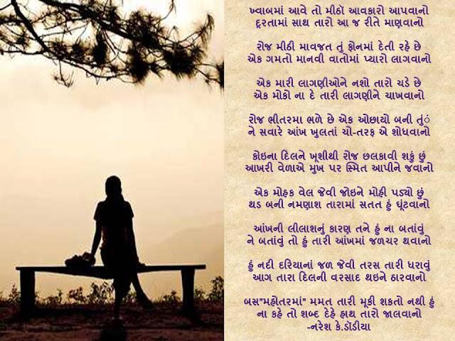 ख्वाबमां आवे तो मीठॉ आवकारो आपवानो Gujarati Gazal By Naresh K. Dodia