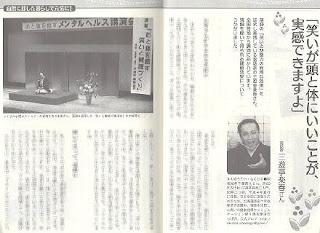 三遊亭楽春の笑いと健康の記事が雑誌に紹介されました。