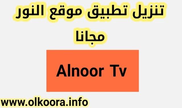 تحميل تطبيق موقع النور Alnoor tv Apk مجانا للأندرويد و للأيفون _ مشاهدة المسلسلات والأفلام 2020