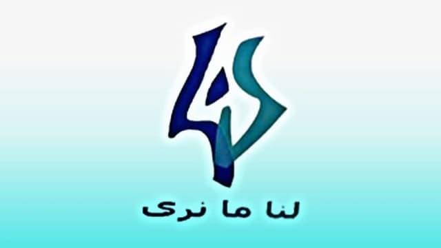 تردد قناة لنا - تردد قناة لنا السورية -   قناة لنا - lana tv