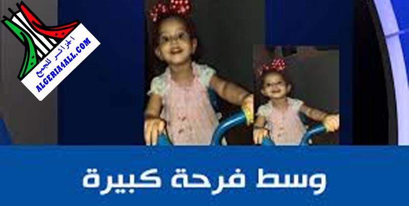 صور الطفلة الضائعة في ولاية سعيدة مريم.png