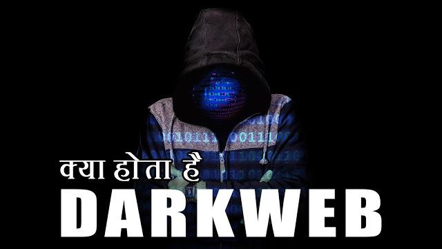 dark web kya hai hindi