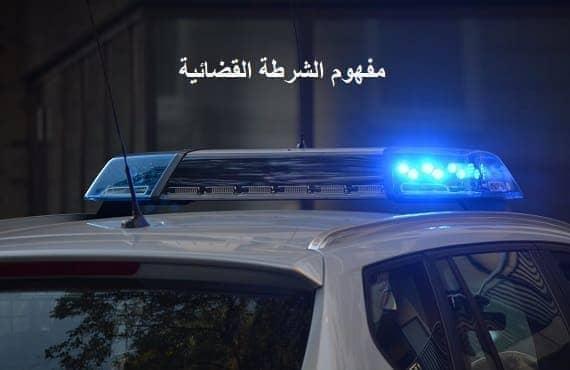 مهام الشرطة القضائية