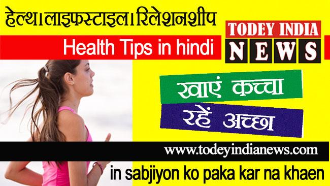 इन सब्जियों को पका कर न खाएं | in sabjiyon ko paka kar na khaen | Today india news