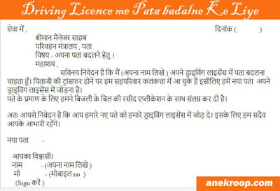 driving licence address change karne ke liye application