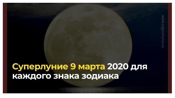 Какие новости принесет суперлуние 9 марта 2020 каждому знаку зодиака