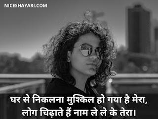 jija sali love shayari hindi image
