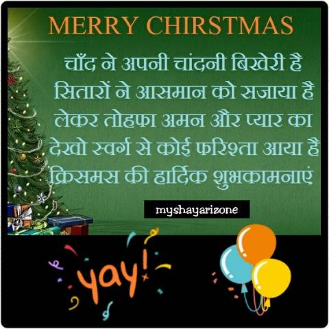 Christmas Day SMS Image Pic - My Shayari Zone