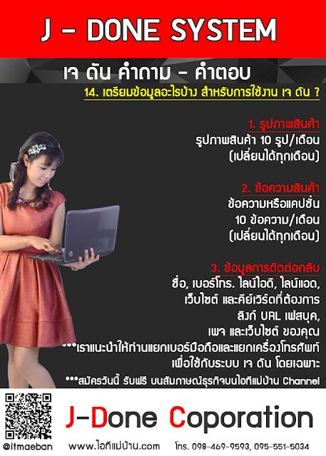ปั้มใล, สอนการตลาดออนไลน์, สอนสร้างแบรนด์, ขายของออนไลน์, สอนขายของออนไลน์, โปรแกรมเฟสบุค, โปรแกรมไลน์, เฟสบุค, ไลน์, กูเกิล, facebook, ไอทีแม่บ้าน, ครูเจ
