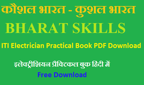 ITI Electrician Practical Book PDF Download