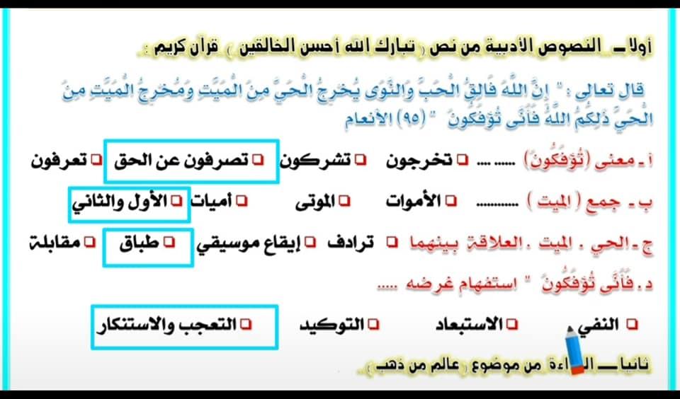 نموذجين لاختبار شهر أبريل + الإجابة ـ لغة عربية الصف الثاني الإعدادي 10