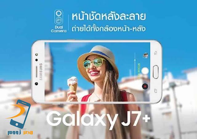 مواصفات وسعر Samsung Galaxy J7 Plus بالصور والفيديو