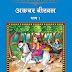 Akbar Birbal Stories अकबर बीरबल से कैसे मिले हिंदी कहानी
