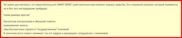 отзывы о компании СМАРТ ЮРИСТ: