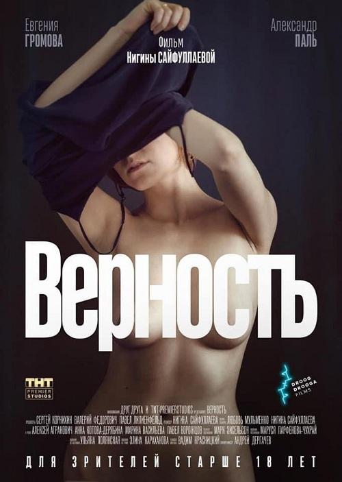 WATCH Vernost 2019-Верность 2019 ONLINE freezone-pelisonline