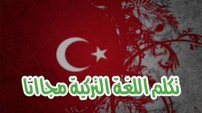 تكلم اللغة التركية بسهولة مع هذا التطبيق الجديد