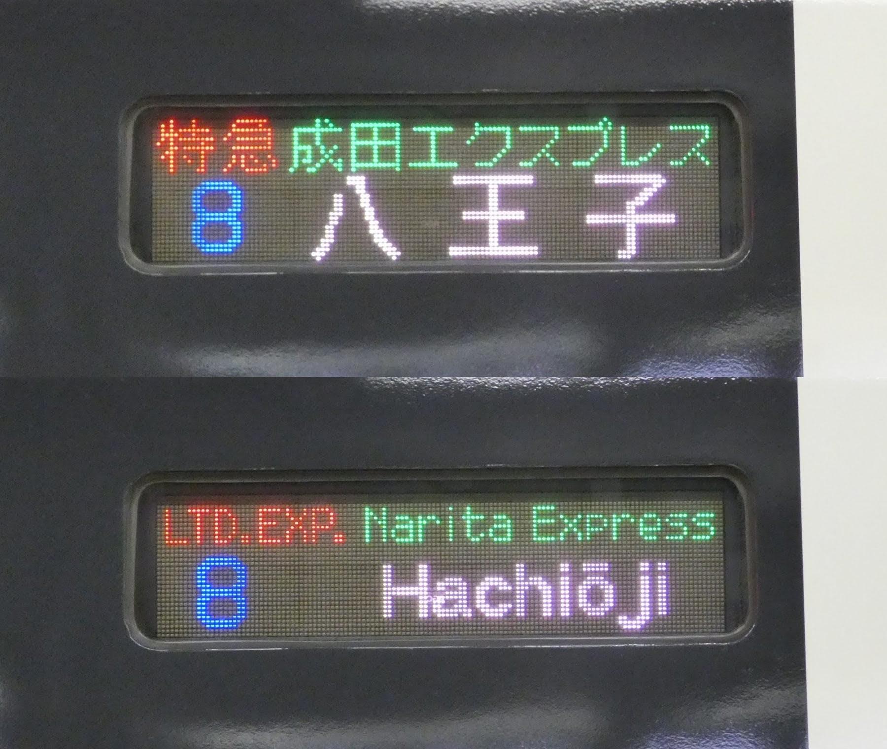 【ダイヤ改正で新設!】特急 成田エクスプレス 八王子行き E259系
