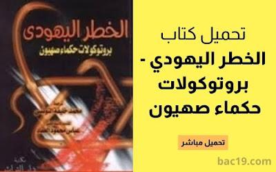 تحميل كتاب الخطر اليهودي - بروتوكولات حكماء صهيون pdf الكاتب محمد خليفة التونسي