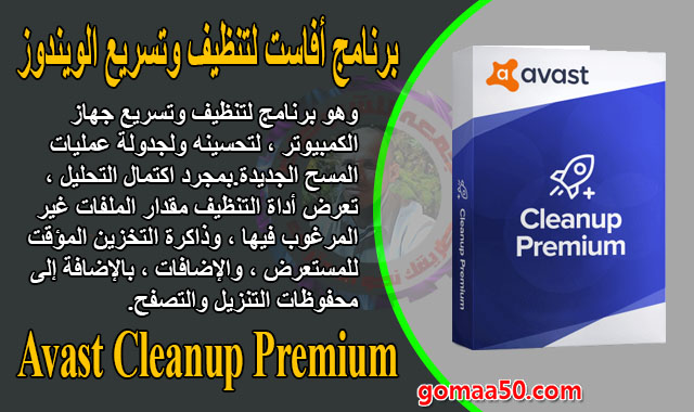 برنامج أفاست لتنظيف وتسريع الويندوز  Avast Cleanup Premium 2019 v19.1 Build 7308
