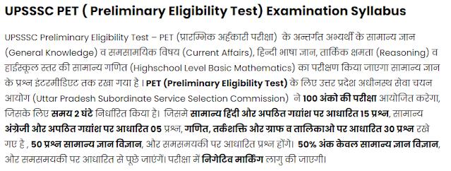 UP PET 2021 Notification   Exam Pattern   New Syllabus  