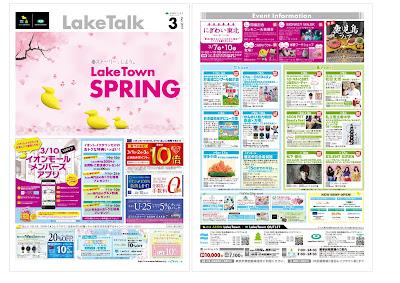 LakeTalk3