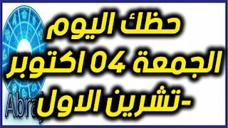 حظك اليوم الجمعة 04 اكتوبر-تشرين الاول 2019