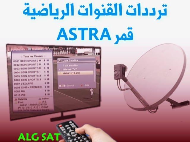 استرا - ترددات استرا - ASTRA