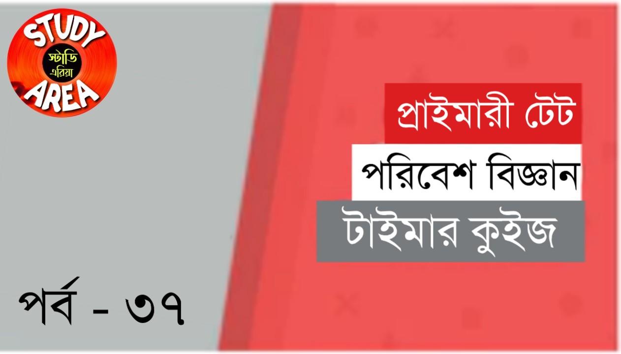 পরিবেশ বিজ্ঞান প্রাইমারী টেট কুইজ বাংলায় পর্ব -৩৭  Environment Science  Primary Tet Quiz Part - 37