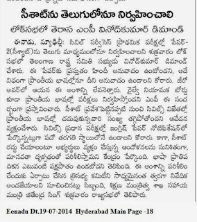 ITCSA (Indian Telugu Civil Servants Association): July 2014