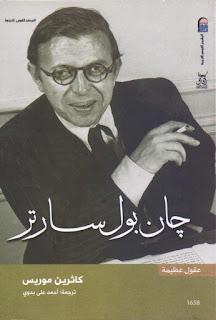 عقول عظيمة - جان بول سارتر