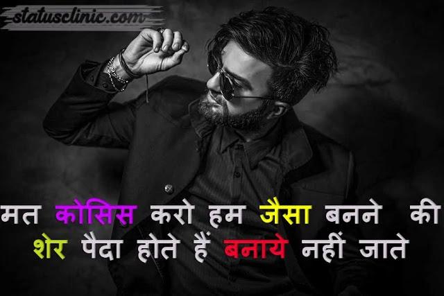 Attitude status royal hindi lines