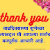 Thanks for Birthday Wishes in Marathi Images