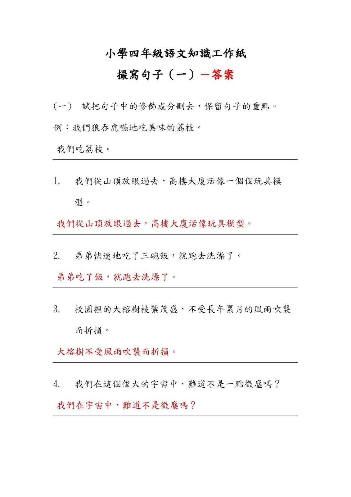小四語文知識工作紙:撮寫句子(一) 中文工作紙 尤莉姐姐的反轉學堂