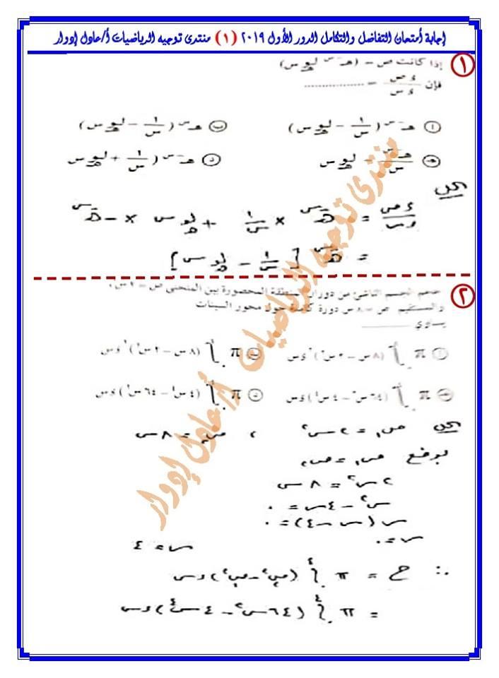 نموذج إجابة امتحان التفاضل والتكامل للثانوية العامة 2019 1