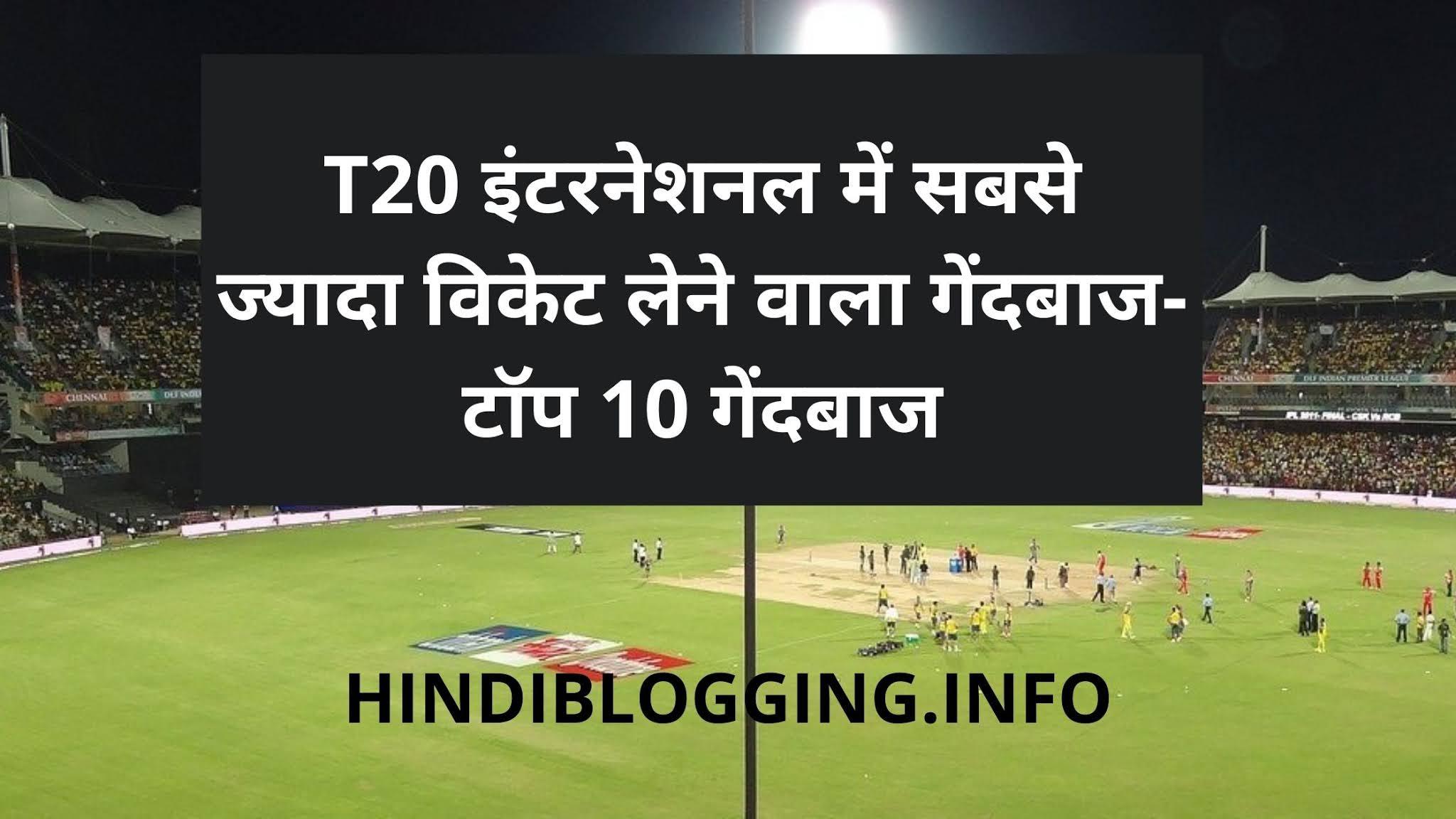T20 international me sabse jyada wicket lene wala bowler