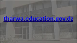 الولوج الى الفضاء الخاص بأولياء التلاميذ : tharwa.education.gov.dz 2020 2