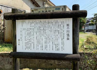 熊の川温泉の説明板