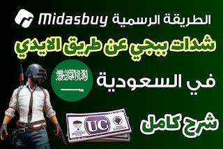 أفضل موقع شحن شدات ببجي عن طريق الايدي في السعودية
