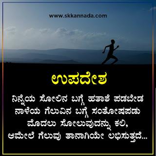 Motivational Inspirational Chutukugalu Thoughts in Kannada