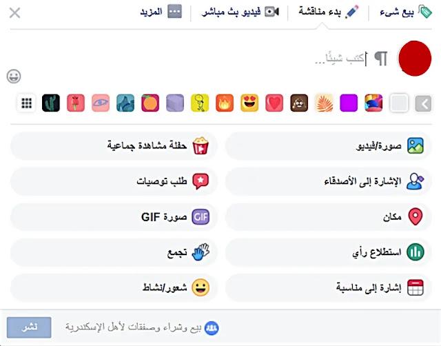 أنواع المنشورات في مجموعة فيسبوك