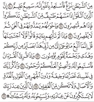 Tafsir Surat Al-A'raf Ayat 201, 202, 203, 204, 205, 206