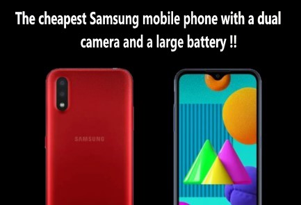 The cheapest Samsung mobile phone with a dual camera and a large battery!