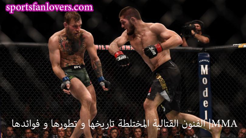 MMA| الفنون القتالية المختلطة تاريخها و تطورها و فوائدها