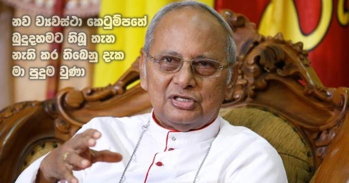 https://www.gossiplankanews.com/2019/08/malcom-ranjith-cardinal.html